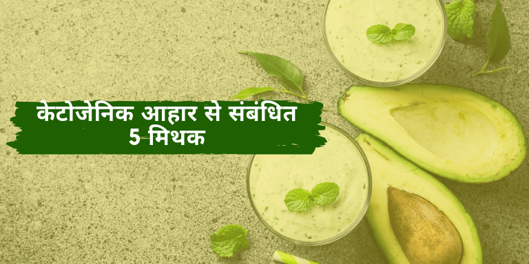 5 Keto diet myths in hindi