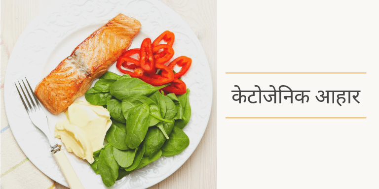 keto diet in hindi
