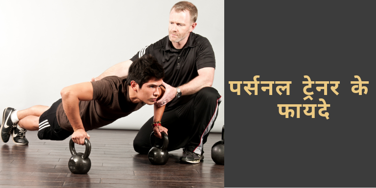 benefits of personal trainer in hindi